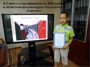 И 2 место с сертификатом на 3000 рублей в областном фотоконкурсе «На пороге 7