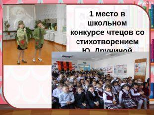 1 место в школьном конкурсе чтецов со стихотворением Ю. Друниной «Зинка» bayo