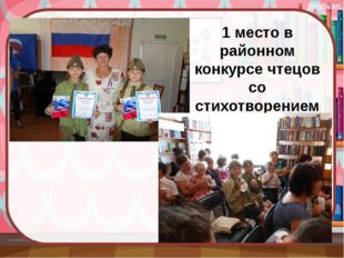 1 место в районном конкурсе чтецов со стихотворением Ю. Друниной «Зинка» bayo