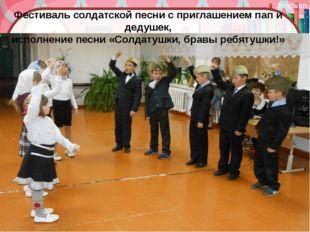 Фестиваль солдатской песни с приглашением пап и дедушек, исполнение песни «Со