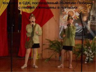 Концерт в СДК, посвящённый 70-летию Победы, с песней «Женщины в погонах» bayo