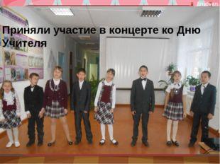 Приняли участие в концерте ко Дню Учителя bayovan