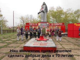 Наш коллектив прнял решение сделать добрые дела к 70-летию Победы bayovan