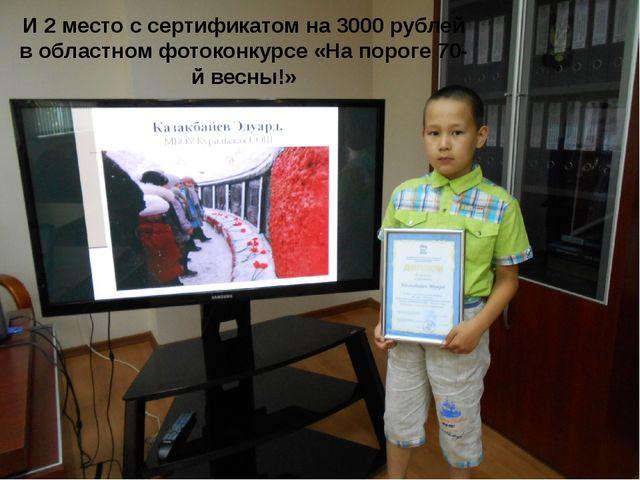 И 2 место с сертификатом на 3000 рублей в областном фотоконкурсе «На пороге 7...