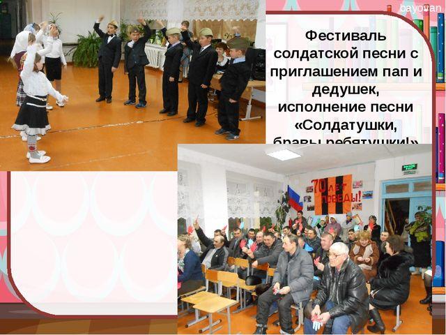 Фестиваль солдатской песни с приглашением пап и дедушек, исполнение песни «Со...