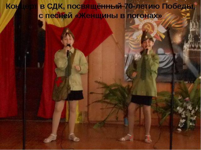 Концерт в СДК, посвящённый 70-летию Победы, с песней «Женщины в погонах» bayo...