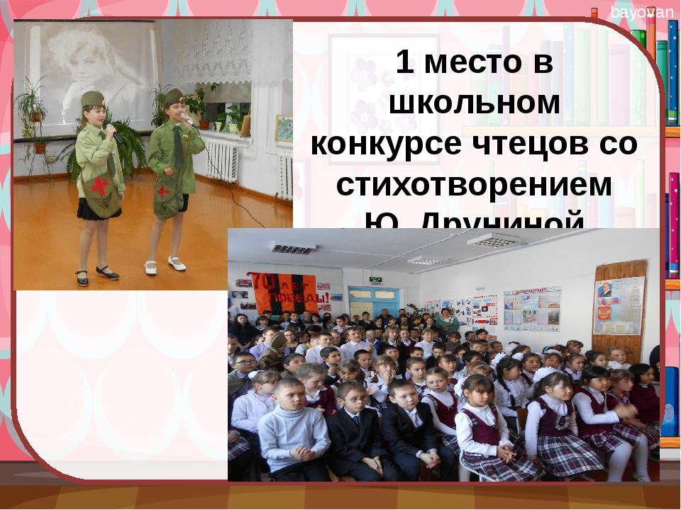 1 место в школьном конкурсе чтецов со стихотворением Ю. Друниной «Зинка» bayo...