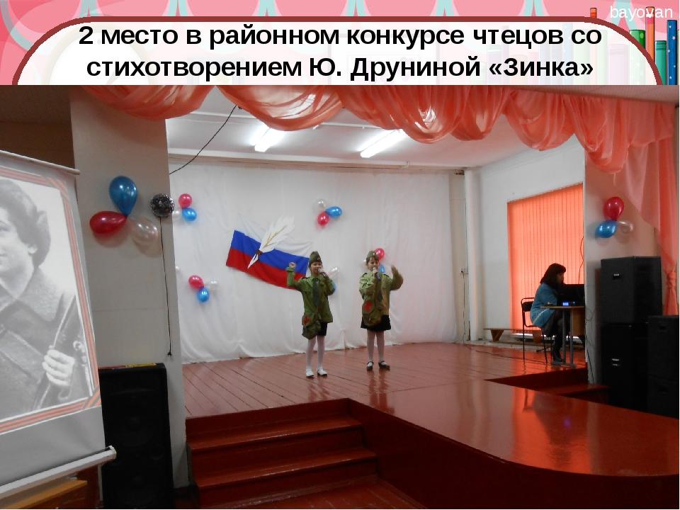 2 место в районном конкурсе чтецов со стихотворением Ю. Друниной «Зинка» bayo...