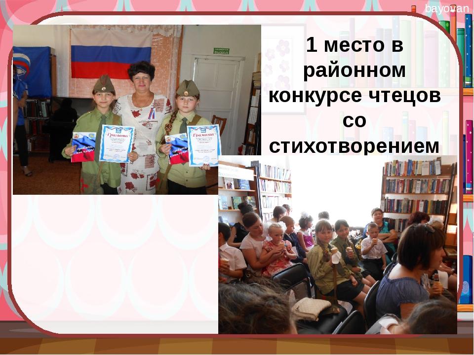 1 место в районном конкурсе чтецов со стихотворением Ю. Друниной «Зинка» bayo...