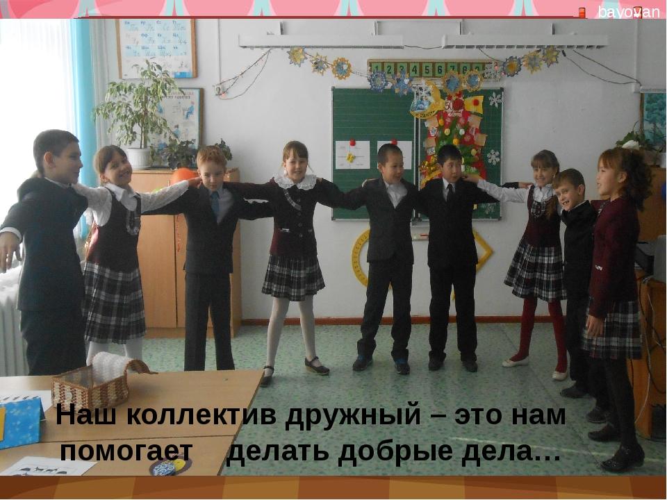 Наш коллектив дружный – это нам помогает делать добрые дела… bayovan