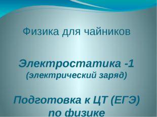 Физика для чайников Электростатика -1 (электрический заряд) Подготовка к ЦТ (