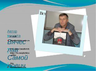 Автор проекта Вячеслав Самойлович Учитель высшей категории г. Глубокое Белар