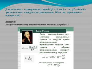 Два точечных электрических заряда q1 =+2 мкКл и q2 =-6мкКл расположены в ваку