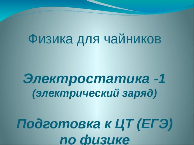 Физика для чайников Электростатика -1 (электрический заряд) Подготовка к ЦТ (...