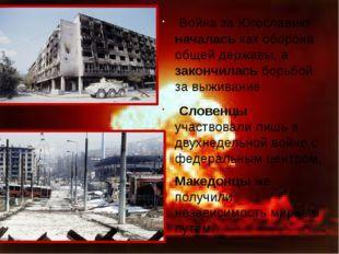 Война за Югославию началась как оборона общей державы, а закончилась борьбой