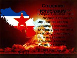 Создание Югославии После распадаАвстро-Венгрии1 декабря 1918 г. – создана Ю