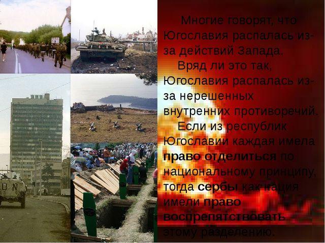 Многие говорят, что Югославия распалась из-за действий Запада. Вряд ли это т...