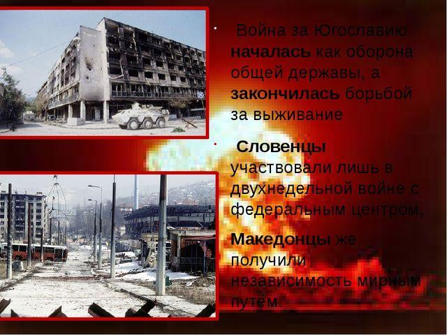 Война за Югославию началась как оборона общей державы, а закончилась борьбой...