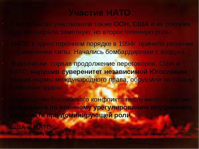 Участие НАТО В конфликтах участвовали также ООН, США и их союзник. Россия сыг...
