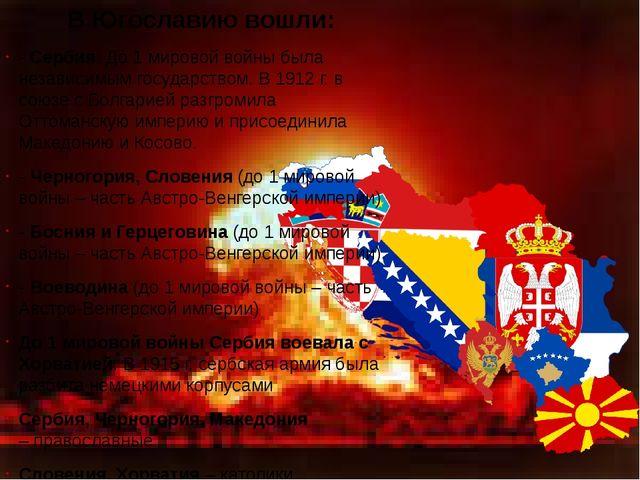 В Югославию вошли: - Сербия. До 1 мировой войны была независимым государством...