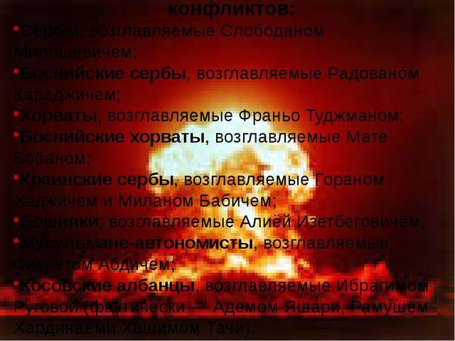Основные стороны югославских конфликтов: Сербы, возглавляемые Слободаном Мило...