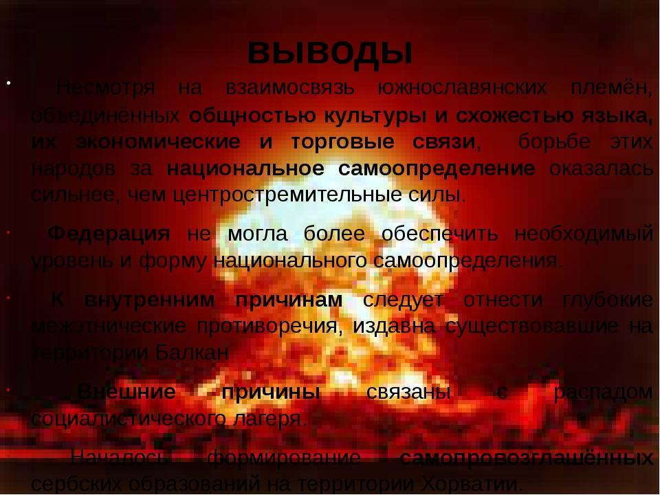 выводы Несмотря на взаимосвязь южнославянских племён, объединённых общностью...