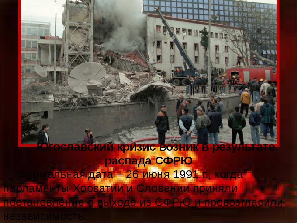 Югославский кризис возник в результате распада СФРЮ Формальная дата – 26 июня...