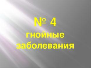 № 4 гнойные заболевания