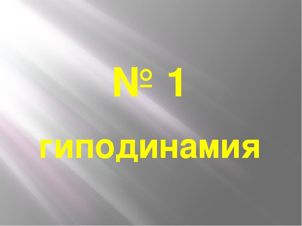№ 1 гиподинамия