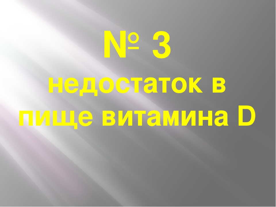 № 3 недостаток в пище витамина D