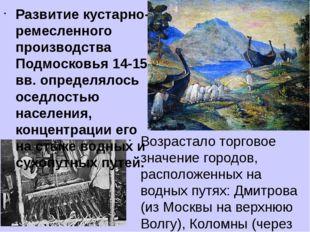 Возрастало торговое значение городов, расположенных на водных путях: Дмитрова