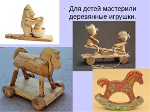 Для детей мастерили деревянные игрушки.
