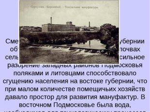 Смещение производства на восток губернии объяснялось и тем, что на бедных поч