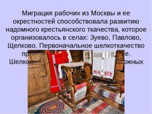 Миграция рабочих из Москвы и ее окрестностей способствовала развитию надомног