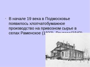 В начале 19 века в Подмосковье появилось хлопчатобумажное производство на при