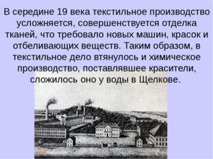 В середине 19 века текстильное производство усложняется, совершенствуется отд