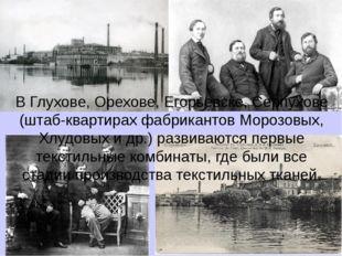 В Глухове, Орехове, Егорьевске, Серпухове (штаб-квартирах фабрикантов Морозов