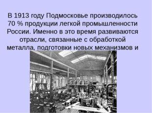 В 1913 году Подмосковье производилось 70 % продукции легкой промышленности Ро