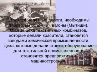 Строятся железные дороги, необходимы паровозы (Коломна), вагоны (Мытищи). Мно