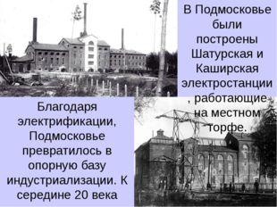 Благодаря электрификации, Подмосковье превратилось в опорную базу индустриали