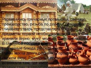 Развивались гончарные промыслы, свечное производство, резьба по дереву. Домаш