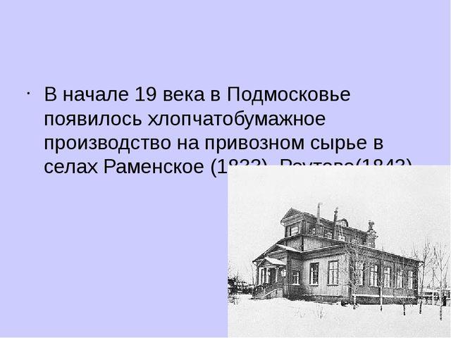 В начале 19 века в Подмосковье появилось хлопчатобумажное производство на при...