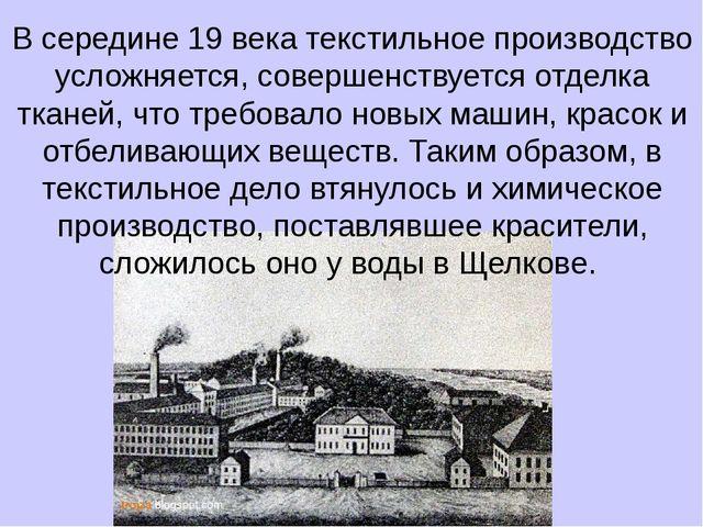 В середине 19 века текстильное производство усложняется, совершенствуется отд...