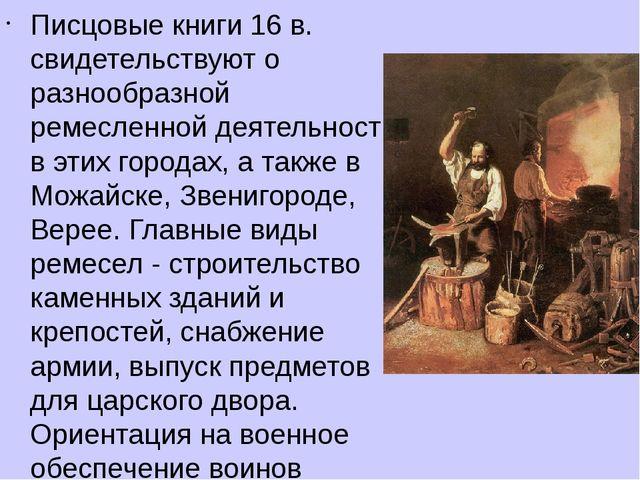 Писцовые книги 16 в. свидетельствуют о разнообразной ремесленной деятельности...