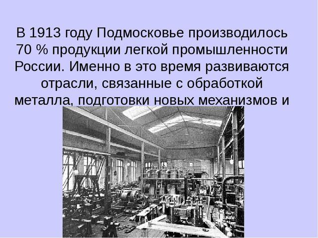 В 1913 году Подмосковье производилось 70 % продукции легкой промышленности Ро...