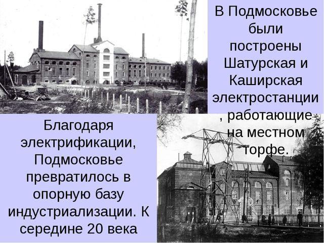 Благодаря электрификации, Подмосковье превратилось в опорную базу индустриали...