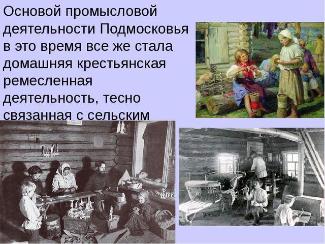 Основой промысловой деятельности Подмосковья в это время все же стала домашня...