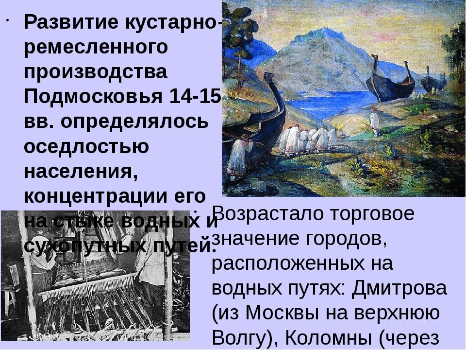 Возрастало торговое значение городов, расположенных на водных путях: Дмитрова...