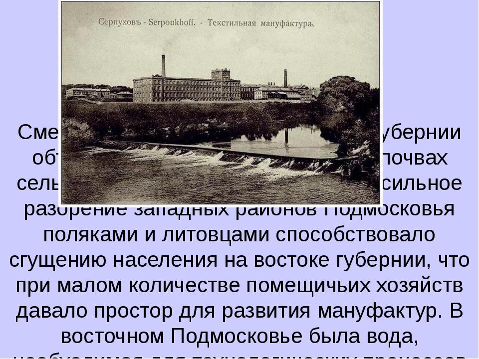 Смещение производства на восток губернии объяснялось и тем, что на бедных поч...