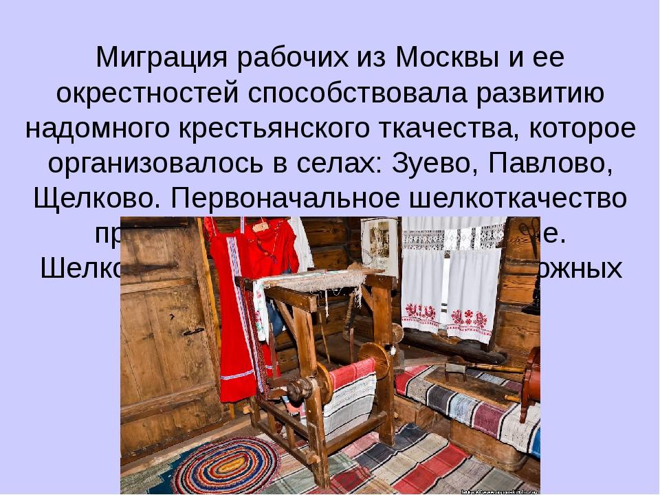 Миграция рабочих из Москвы и ее окрестностей способствовала развитию надомног...